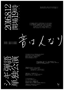 160616shigi_弾語ワンマン-02